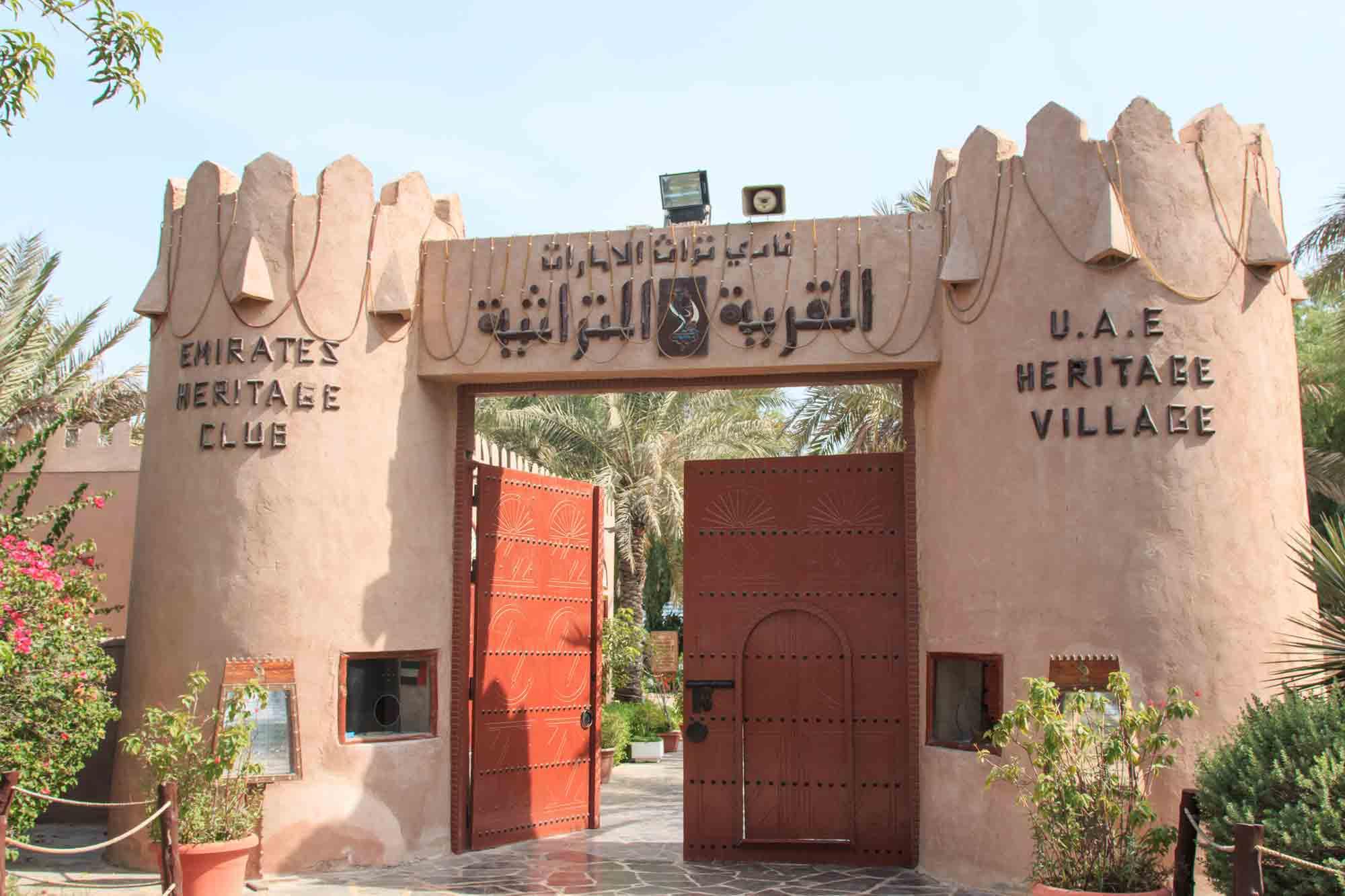 القرية التراثية ابوظبي