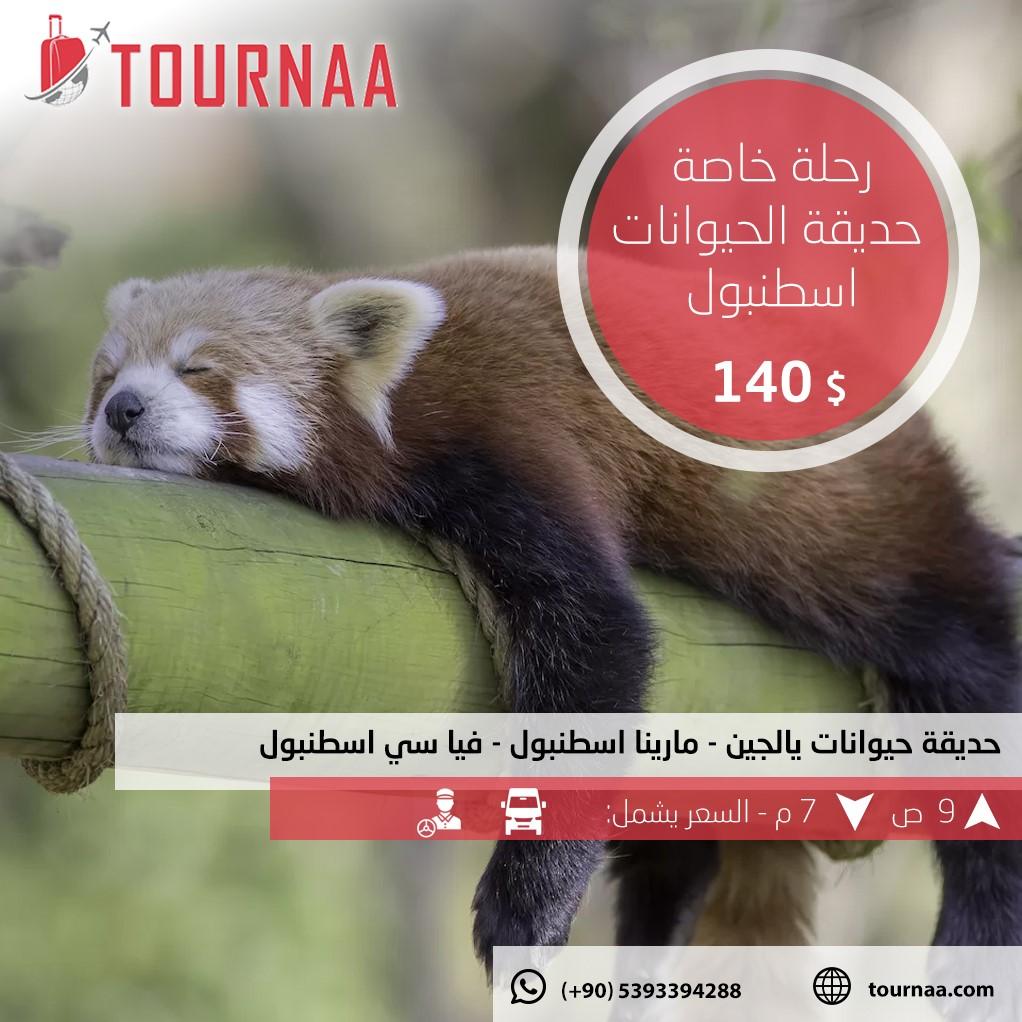 رحلة حديقة الحيوانات اسطنبول الاسيوية