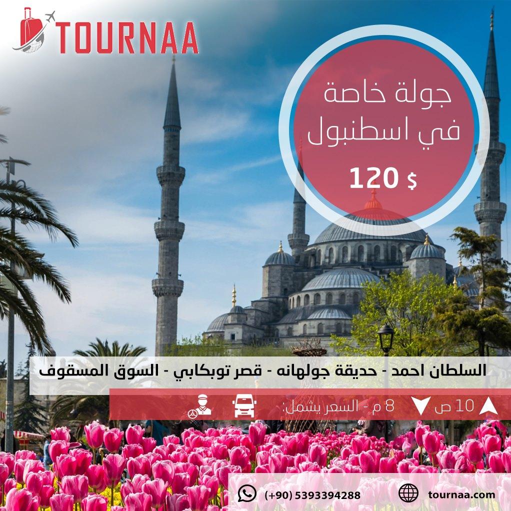 جولة في منطقة السلطان احمد اسطنبول