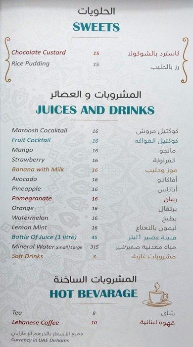 منيو مطعم مروش ابوظبي