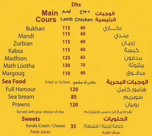 مطعم المطبخ السعودي ابوظبي