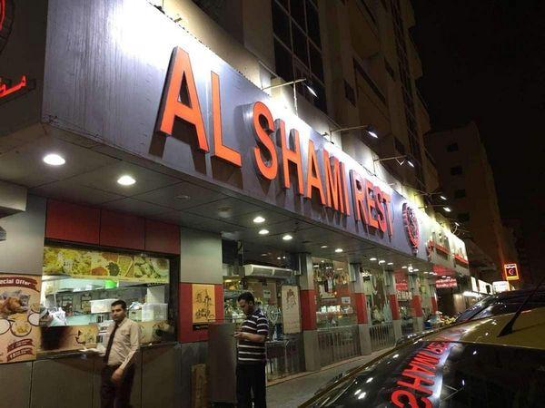 مطعم الشامي الشارقة