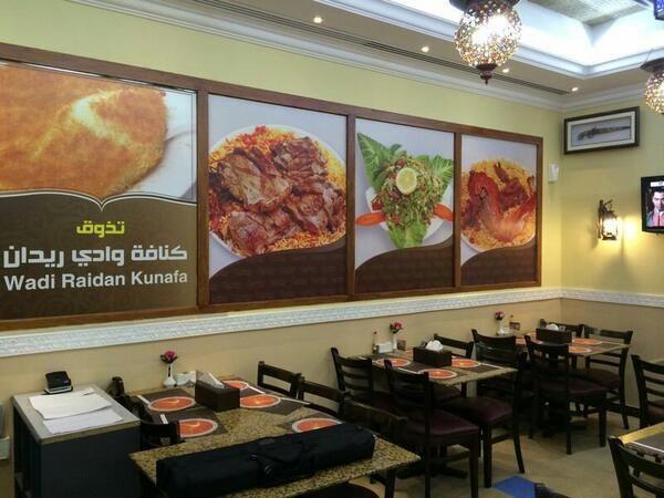 مطعم ريدان الشارقه
