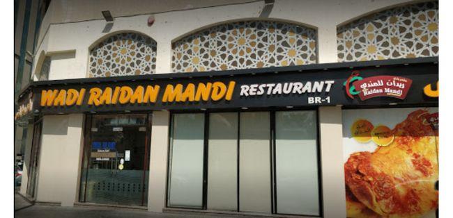 مطعم ريدان الشارقة