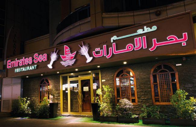 تعرف على منيو مطعم بحر الامارات راس الخيمة مع الأسعار تورنا