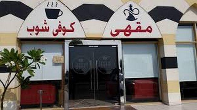مطعم كرم الشام راس الخيمة